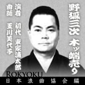 Nogitsune Sanji Koppauri - EP