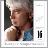 Как Молоды Мы Были - Dmitri Hvorostovsky, National Academic Chamber Orchestra of Russia & Constantine Orbelian