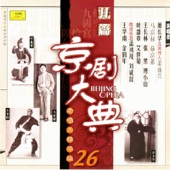京劇大典 26 醜篇 (Masterpieces of Beijing Opera Vol. 26)