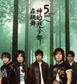 Download 神的孩子都在跳舞 - 五月天 on iTunes (Chinese Rock)