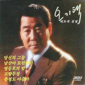 O Ki Taek Hit Music (오기택 히트곡집)