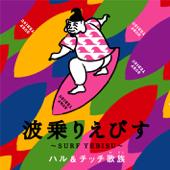 Naminori Ebisu (Karaoke)