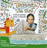 Bulgarian Children's Songs and Poems