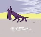 野良犬 - EP