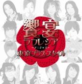 Kyouen Rafflesia ~AniJazz 2nd Note~