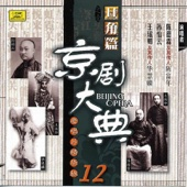 京劇大典 12 旦角篇之一 (Masterpieces of Beijing Opera Vol. 12) - EP