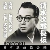 Shimizu Jirochiyou Den - Ishimatsu No Daisan -