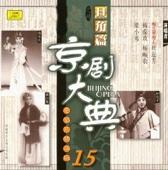 京劇大典15: 旦角篇之四 (Masterpieces of Beijing Opera, Vol. 15)