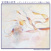 World of Hayao Miyazaki - Violin and Piano - EP