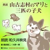 山古志村のマリと三匹の子犬