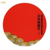 日本国憲法 朗読