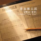 交響詩「希望」Symphonic Poem