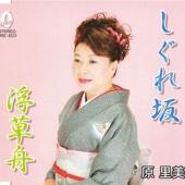 [Download] Shigurezaka MP3