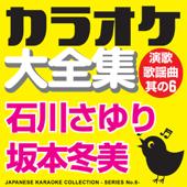 カラオケ大全集 演歌・歌謡曲 其の6 ― 石川さゆり/坂本冬美 ―