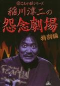 超こわい話シリーズ 稲川淳二の怨念劇場 特別編