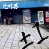 出会い。。feat.RED RICE(湘南乃風),BIG RON[Major mix]