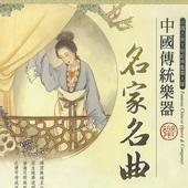 中國傳統樂器-名家名曲1 江南絲竹