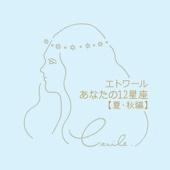 <音楽のプラネタリウム>あなたの12星座【夏・秋編】