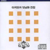 Gypsy Woman (집시 여인) - Lee Chi Hyun & His Friends (이치현과 벗님들)