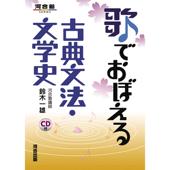 歌で覚える古典文法・文学史 前編