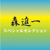 森進一スペシャルセレクション