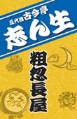 NHK落語シリーズ 五代目古今亭志ん生「粗忽長屋」