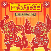 Download Xiao-Peng Jiang  - Frantic Dances of Golden Serpent