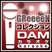キセキ(カラオケ Originally Performed By GReeeeN)