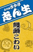 NHK落語シリーズ 五代目古今亭志ん生「饅頭こわい」