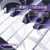 Piano De Kanaderu J・Pop (Sekaini Hitotsudakeno Hana)