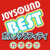 カラオケ JOYSOUND BEST ポルノグラフィティ (Originally Performed By ポルノグラフィティ)