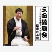 三田落語会~これぞ本寸法!~その42