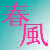 春風 - EP