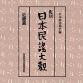 日本民謡大観 近畿篇 6