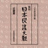 日本民謡大観 近畿篇 8