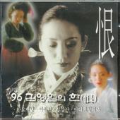 청춘 (Cheongchun)