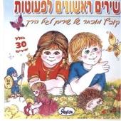Shirim Reishonim Lepeotot שירים ראשונים לפעוטות