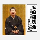 三田落語会~これぞ本寸法!~その28