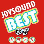 栄光の架橋 (カラオケ Originally Performed By ゆず)