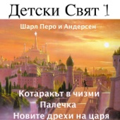 Charles Perrault & Hans Christian Andersen: Detski Sviat, Vol. 1 (Tales For Children in Bulgarian Language)