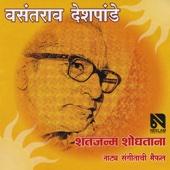 Vasantrao Deshpande - Natyasangeet - Shat Janma Shodhatana
