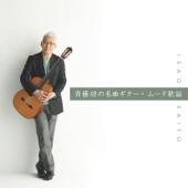 [Download] Nada Sousou (Rimi Natsukawa) MP3