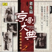 京劇大典 2 老生篇之二 (Masterpieces of Beijing Opera Vol. 2)