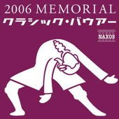 2006 MEMORIAL ~ クラシック・バウアー