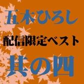 五木ひろし 配信限定ベスト 其の四 - EP