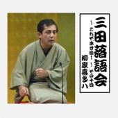 三田落語会~これぞ本寸法!~その14