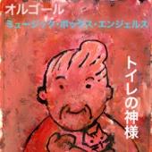 トイレの神様(原曲/植村花菜)