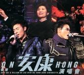 香港安康演唱會