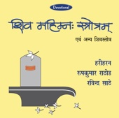 Shiv Mahimnah Stotram