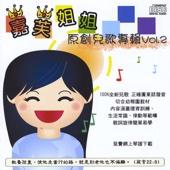 嘉芙姐姐原創兒歌專輯, Vol.2